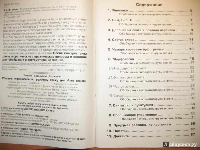Диктанты По Русскому Языку Для 8 Класса В Украине
