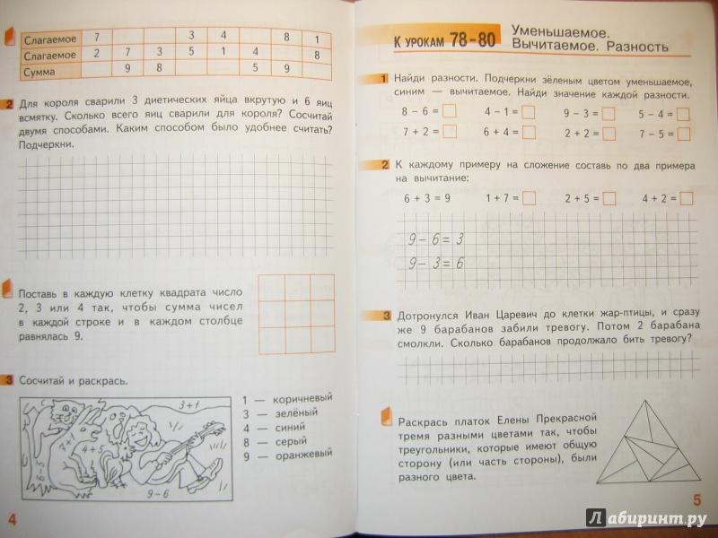 Рабочая тетрадь 2 гейдман математика класс гдз 1