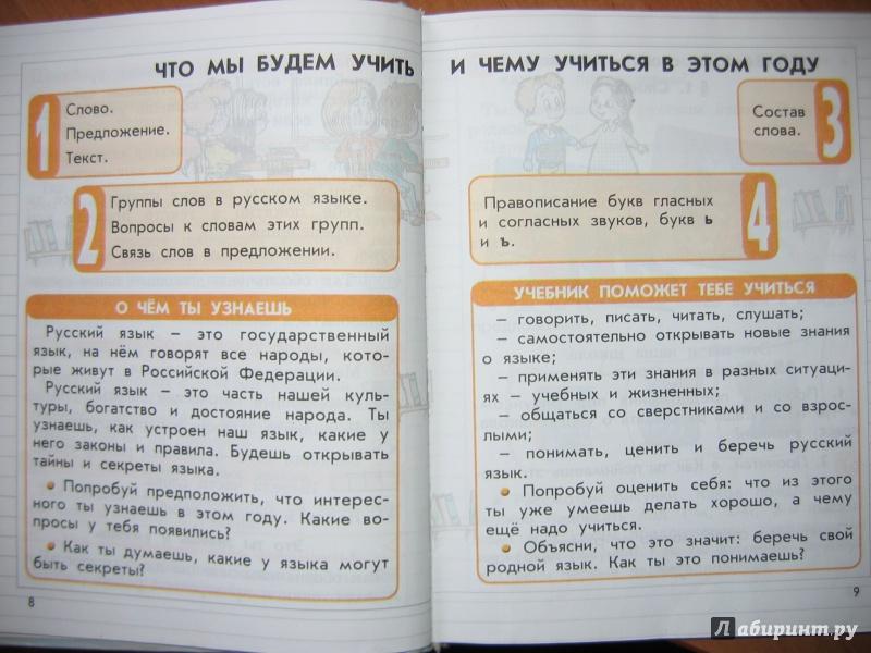 гдз по русскому языку 2 класс бунеев бунеева пронина читать онлайн