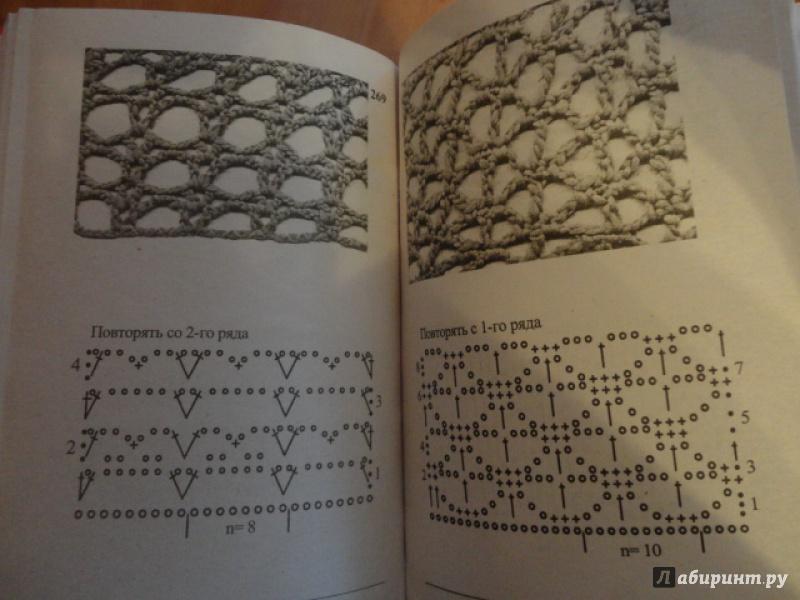 Иллюстрация 1 из 8 для Лучшие узоры вязания на спицах и крючком - Мария Балашова | Лабиринт - книги. Источник: Kristin