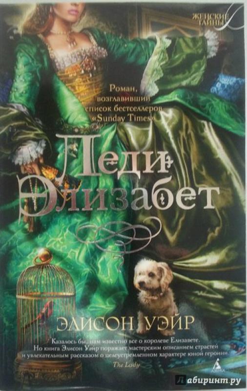 Иллюстрация 1 из 3 для Леди Элизабет - Элисон Уэйр | Лабиринт - книги. Источник: Аллаярова  Лиля
