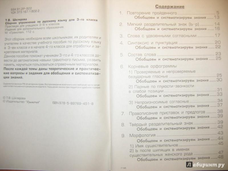 Язык класс гдз русский шкляровой по 8