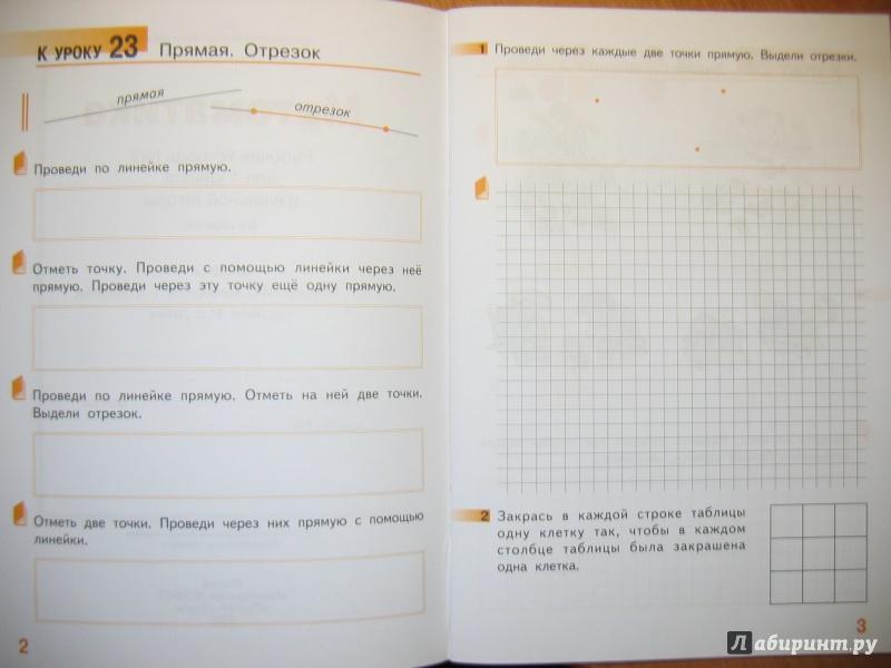 Решебник рабочая тетрадь математика 2 класс гейдман мишарина зверева