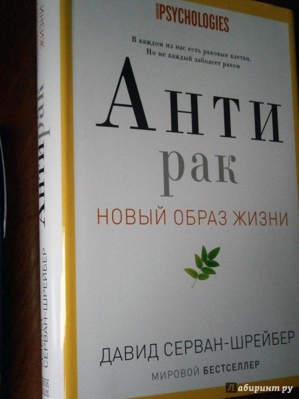 КНИГА АНТИРАК ДАВИД СЕРВАН ШРЕЙБЕР СКАЧАТЬ БЕСПЛАТНО