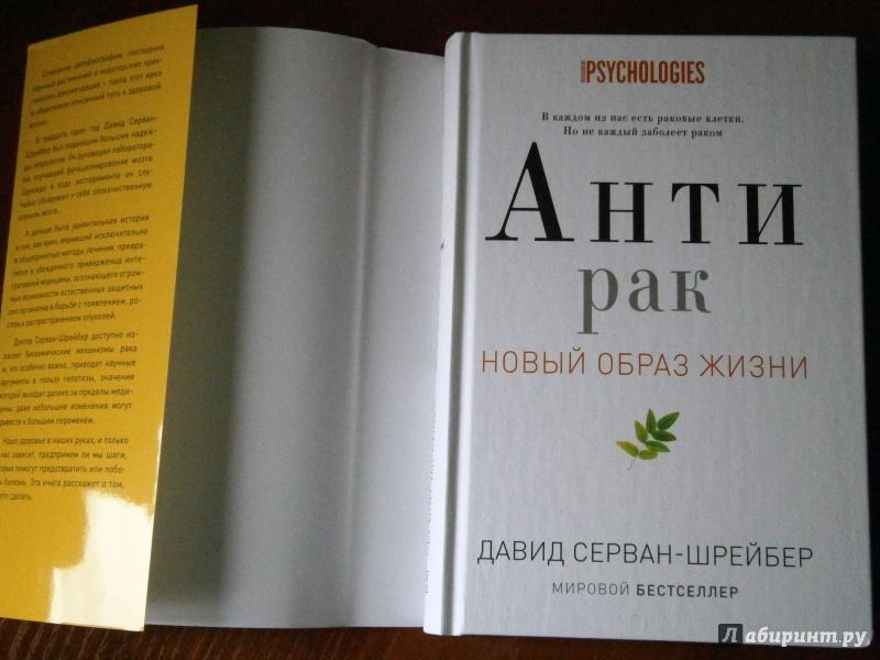 КНИГА АНТИРАК ДАВИД СЕРВАН-ШРЕЙБЕР СКАЧАТЬ БЕСПЛАТНО