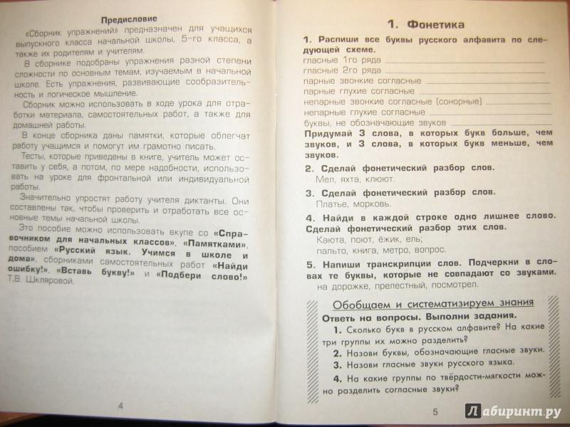 Гдз шклярова русский язык 5 класс сборник упражнений