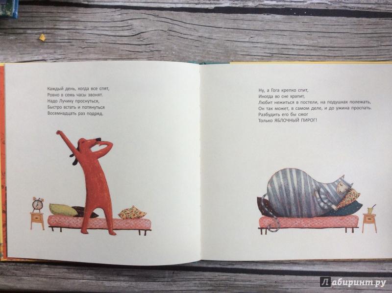 Иллюстрация 23 из 46 для Гога и Лучик - Зви бен | Лабиринт - книги. Источник: Kolgaeva