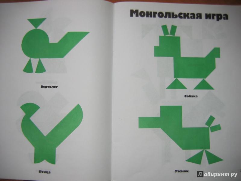 Скачать книгу колумбово яйцо листик монгольская игра