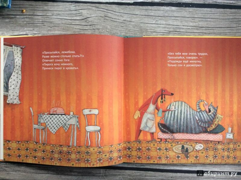 Иллюстрация 24 из 46 для Гога и Лучик - Зви бен   Лабиринт - книги. Источник: Kolgaeva