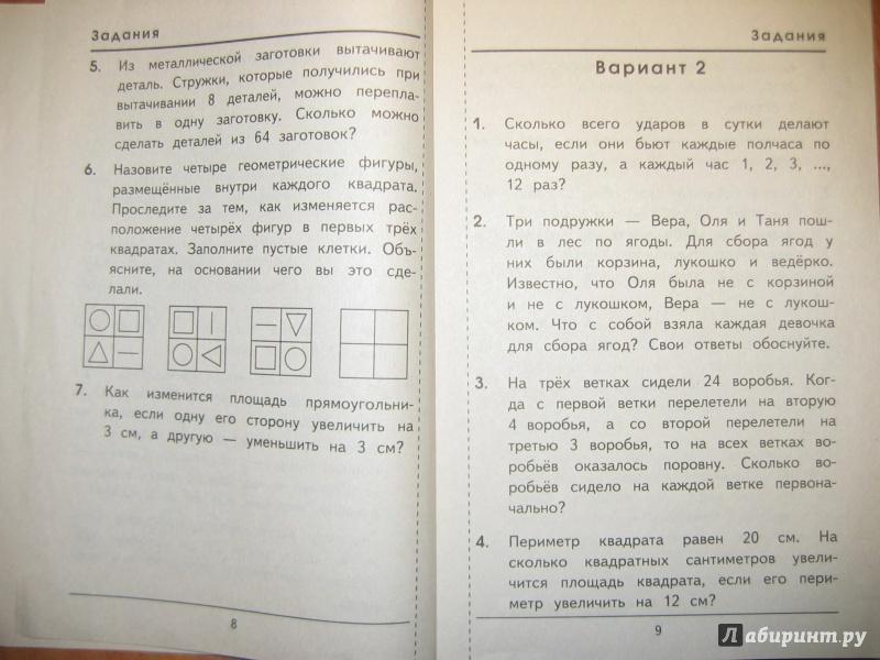 гдз по олимпиаде по математике 4 класс с ответами