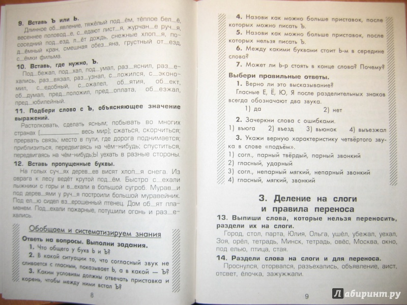 6 упражнений шклярова сборник языку русскому по онлайн гдз класс