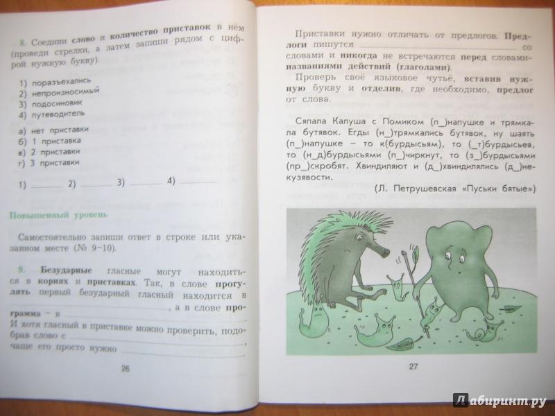 Тетради исаева языку 3 по класс гдз рабочей русскому
