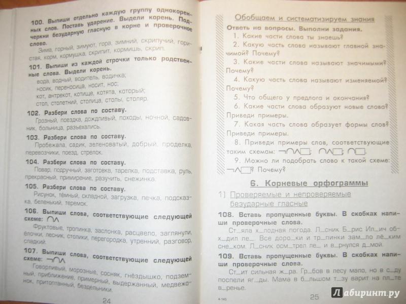Гдз по шкляровой 8 класс русский язык