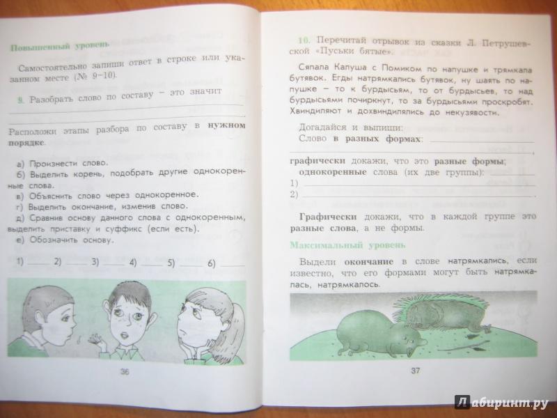 гдз на исаева рабочая тетрадь по русскому языку 3 класс ответы
