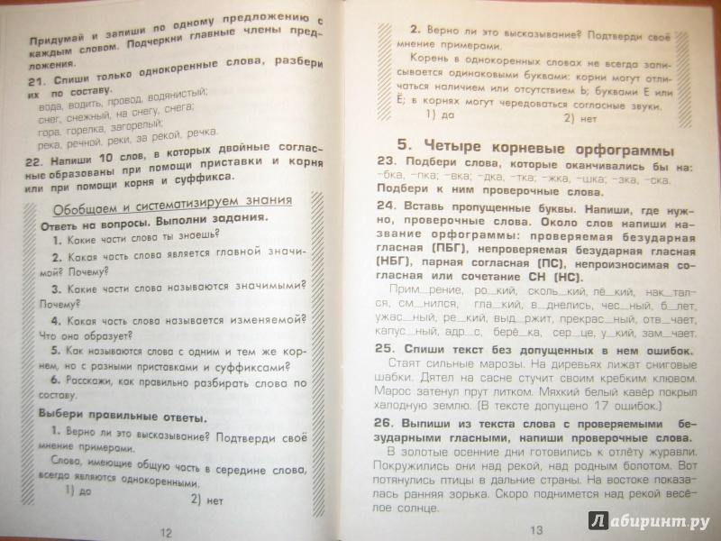 Русскому языку сборник по 4 класс упражнений решебник шклярова гдз
