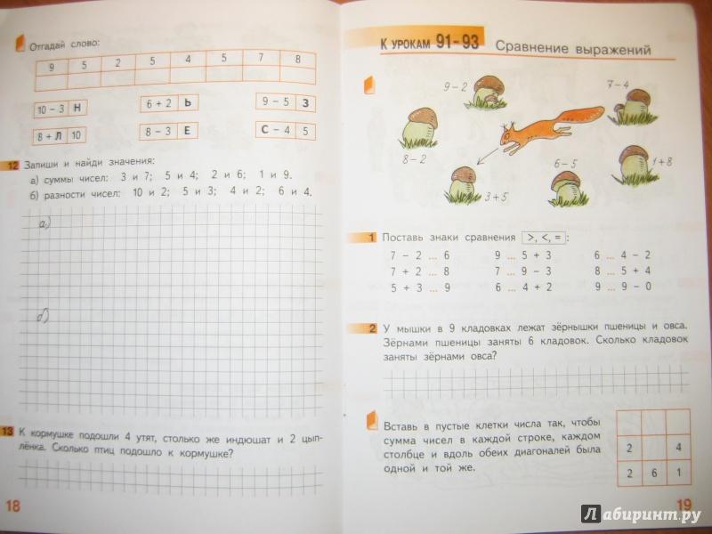 зверева решебник 2 гейдман математика тетрадь мишарина рабочая класс
