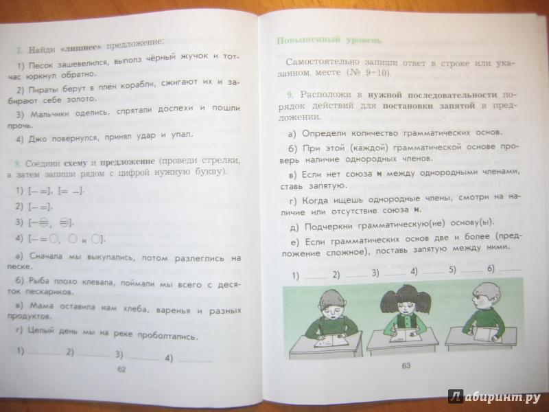 Ответы Рабочая Тетрадь По Русскому Языку 3 Класс Исаева Решебник Ответы