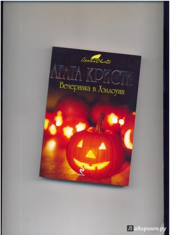 Иллюстрация 1 из 9 для Вечеринка в Хэллоуин - Агата Кристи   Лабиринт - книги. Источник: Evgeniya
