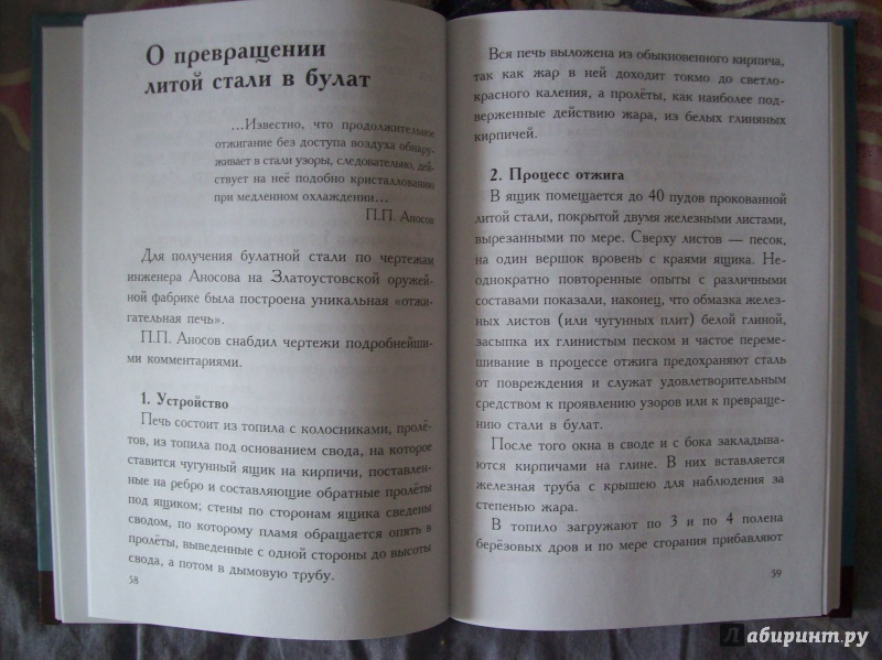 Иллюстрация 1 из 18 для Булат, дамаск, оружие - Николай Лавров | Лабиринт - книги. Источник: Сокол-Ан