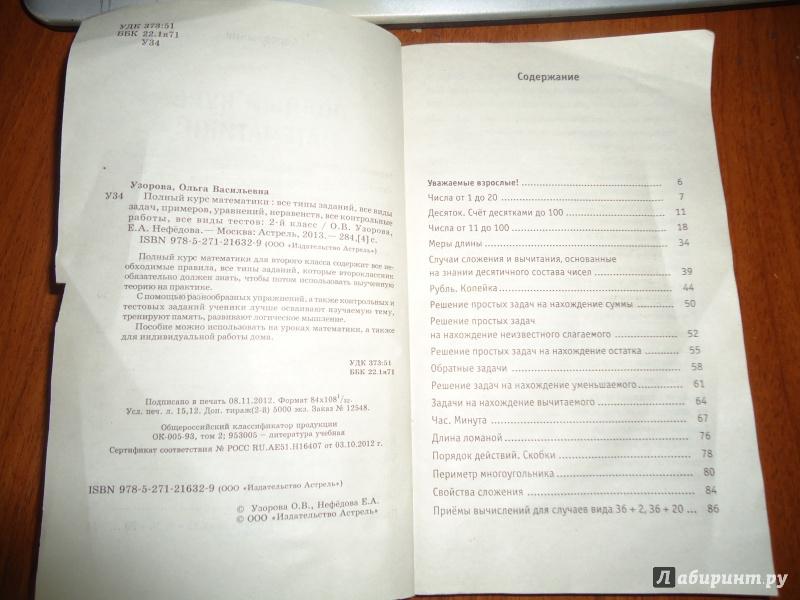 гдз полный курс математики с 62 узорова олга васильевна