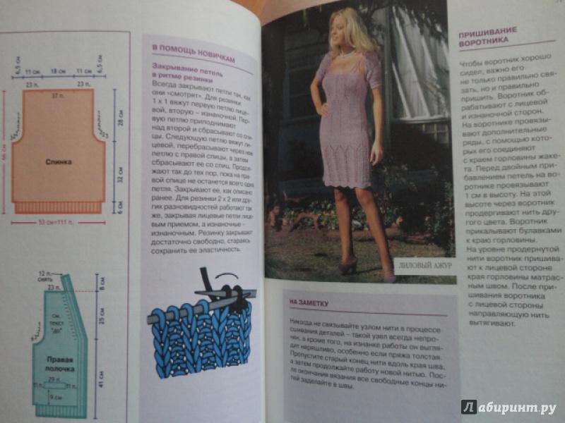 Иллюстрация 1 из 3 для Вяжем костюмы, платья, топы, жилеты, купальники | Лабиринт - книги. Источник: Kristin