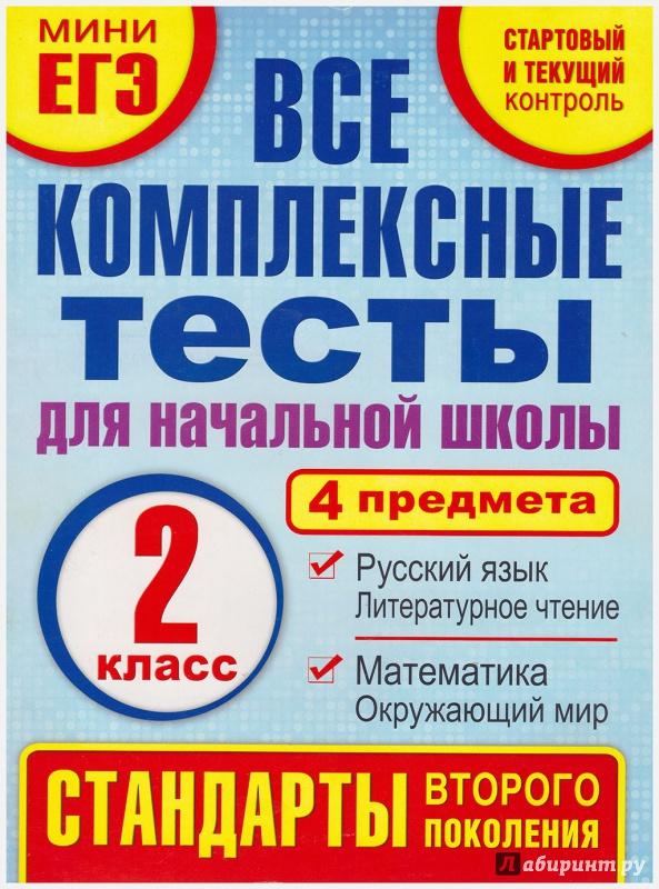 Иллюстрация 1 из 11 для Комплексные тесты. 2 класс. Математика, окружающий мир, русский язык, литературное чтения. ФГОС - Марина Танько | Лабиринт - книги. Источник: liana13