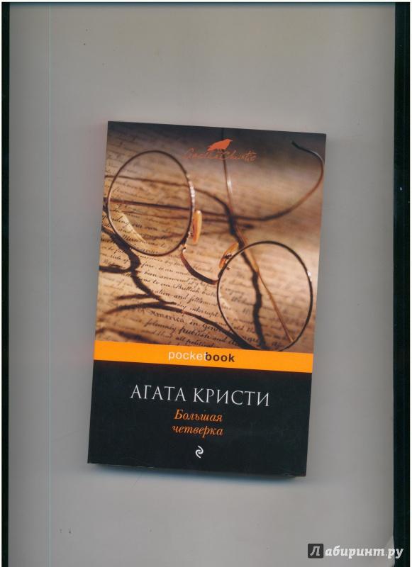 Иллюстрация 1 из 9 для Большая четверка - Агата Кристи | Лабиринт - книги. Источник: Evgeniya