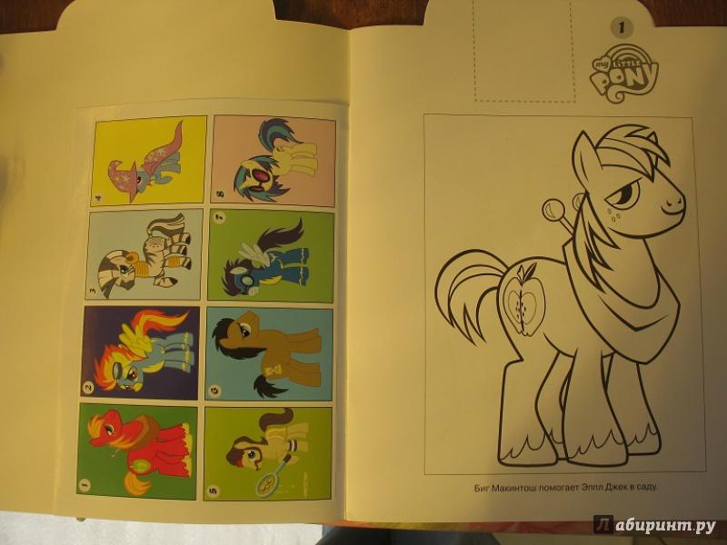 Иллюстрация 1 из 8 для Мой маленький пони. Наклей и раскрась (№14009)   Лабиринт - книги. Источник: ЕленкаС