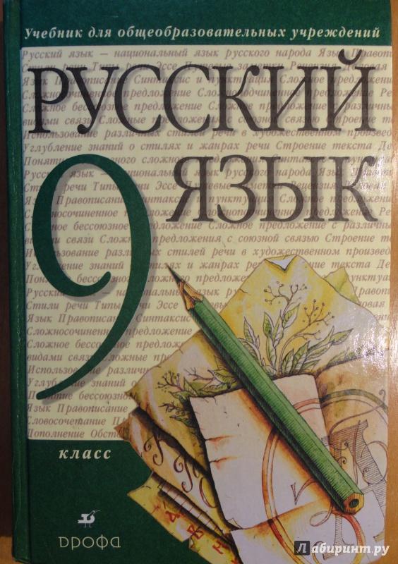 Иллюстрация 6 из 18 для русский язык. 9 класс: учебник.