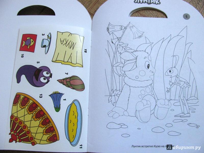 Иллюстрация 1 из 2 для Лунтик и его друзья. Наклей, дорисуй и раскрась (№1413)   Лабиринт - книги. Источник: Бубнова  Екатерина Витальевна