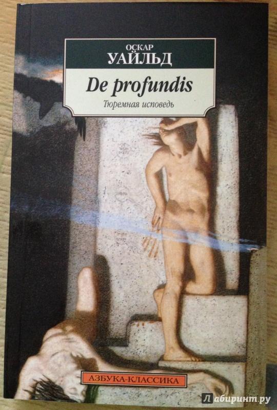 Иллюстрация 1 из 5 для De profundis (Тюремная исповедь) - Оскар Уайльд | Лабиринт - книги. Источник: Angelita