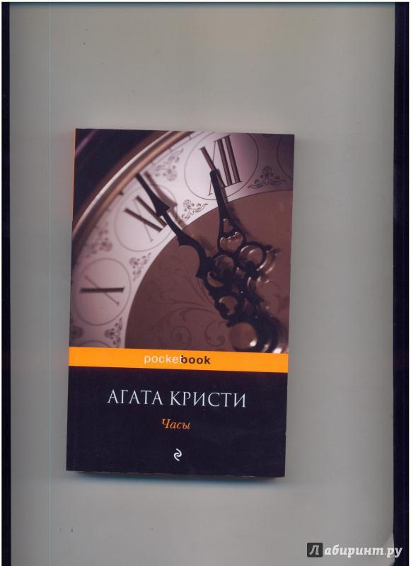 Иллюстрация 1 из 10 для Часы - Агата Кристи | Лабиринт - книги. Источник: Evgeniya