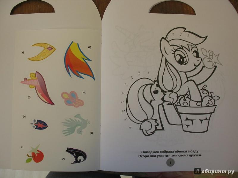 Иллюстрация 1 из 5 для Мой маленький пони. Наклей, дорисуй и раскрась (№1412) | Лабиринт - книги. Источник: ЕленкаС