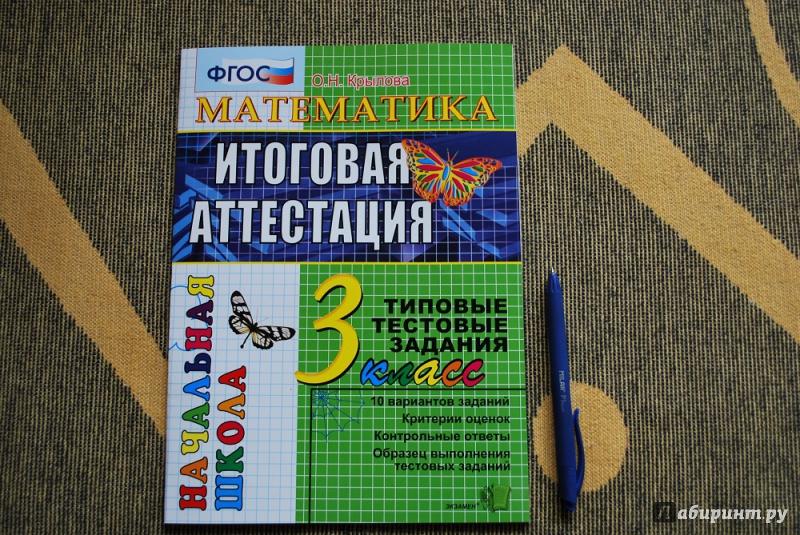 Гдз по математике итоговая аттестация 3 класс