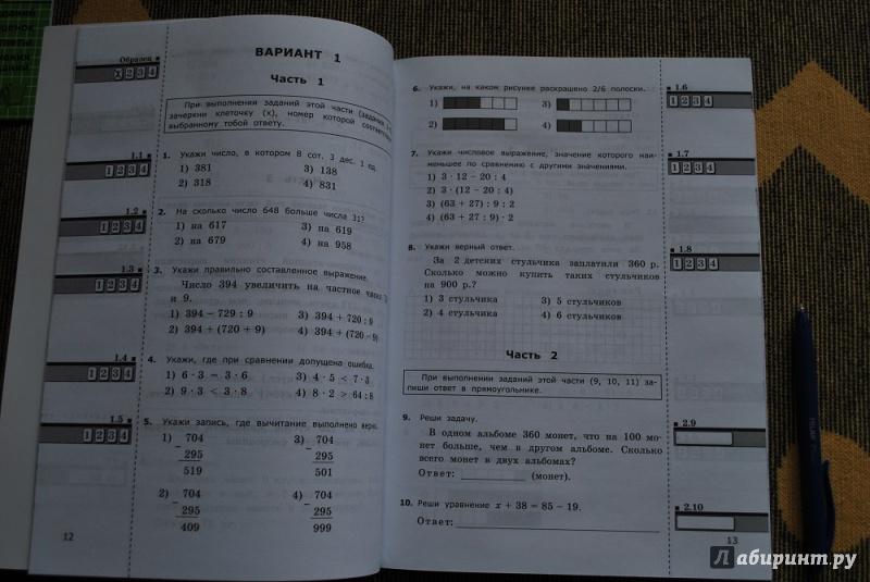3 аттестация гдз математике итоговая класс по