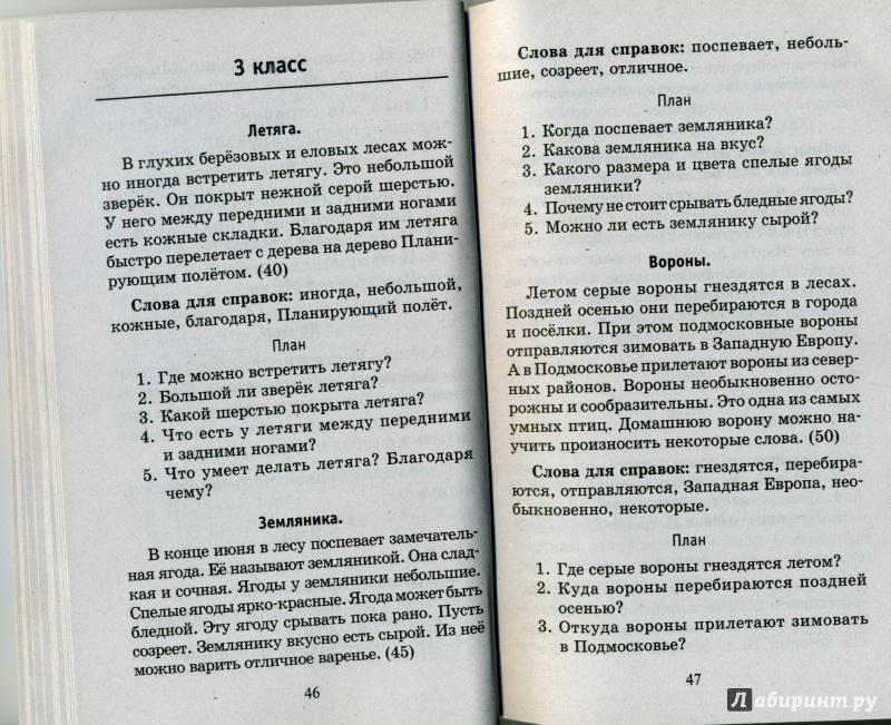 Контрольное списывание классы изложений диктантов  Иллюстрации к Контрольное списывание 1 4 классы
