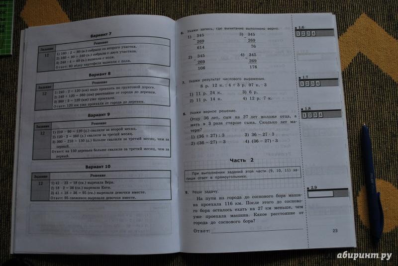 гдз итоговая аттестация 4 класс