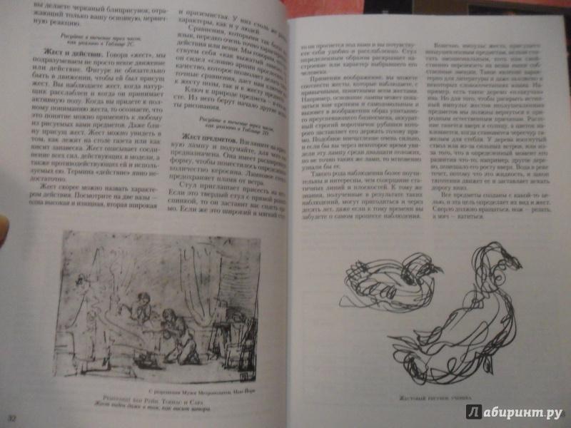 кимон николаидис естественный путь к рисованию скачать pdf