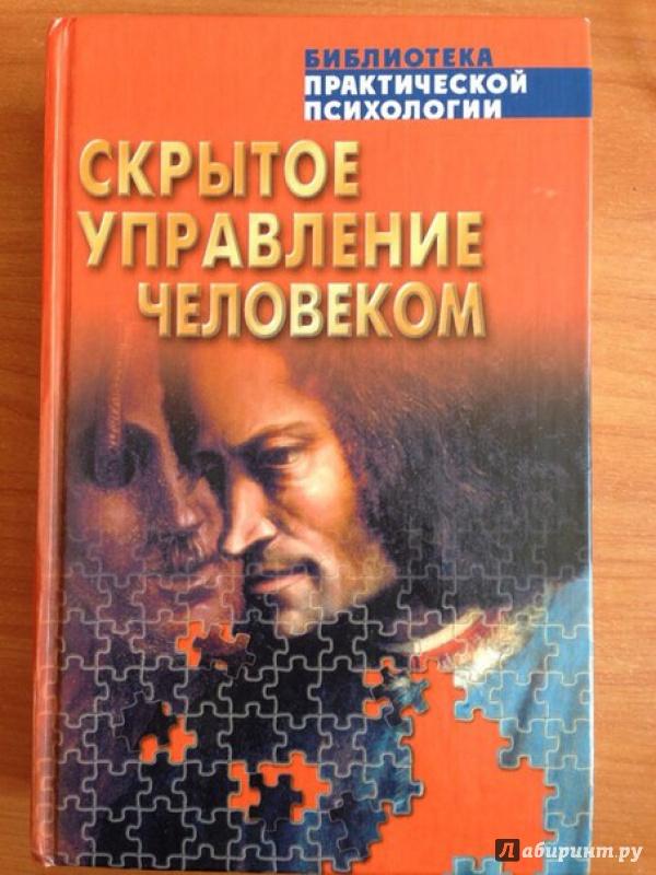 рейтинг литературы по психологии человека или как управлять людьми на уровне подсознания