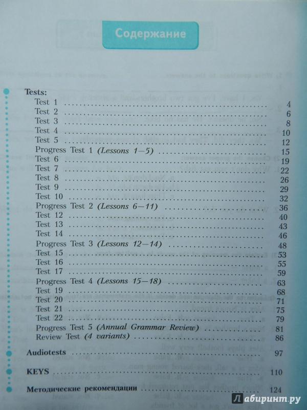 Контрольная работа по английскому 5 класс верещагина