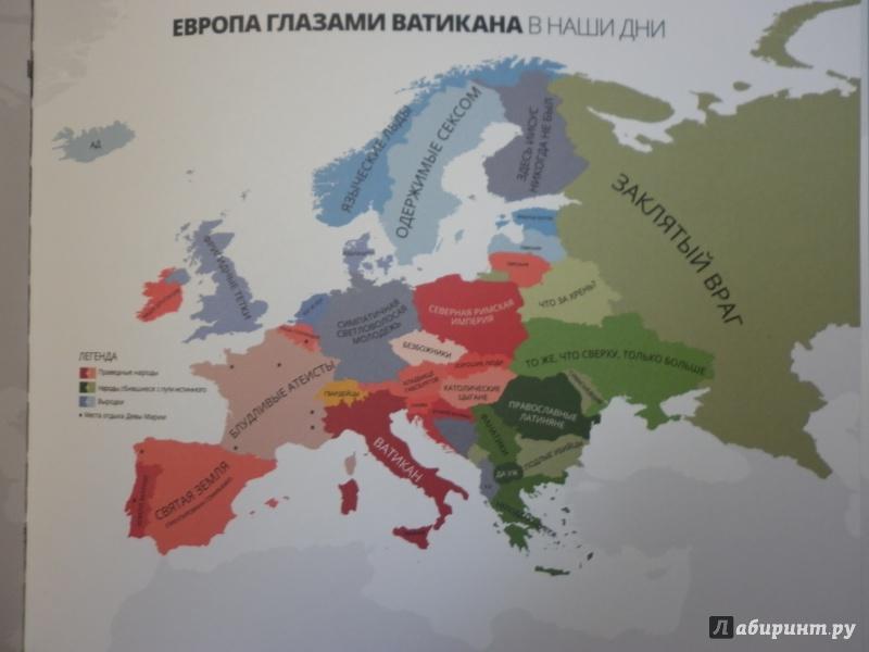 карта мира глазами россиян