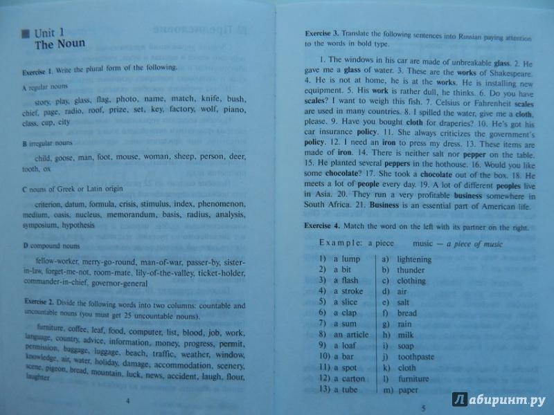 Решебник Барановская Грамматика Английского Языка