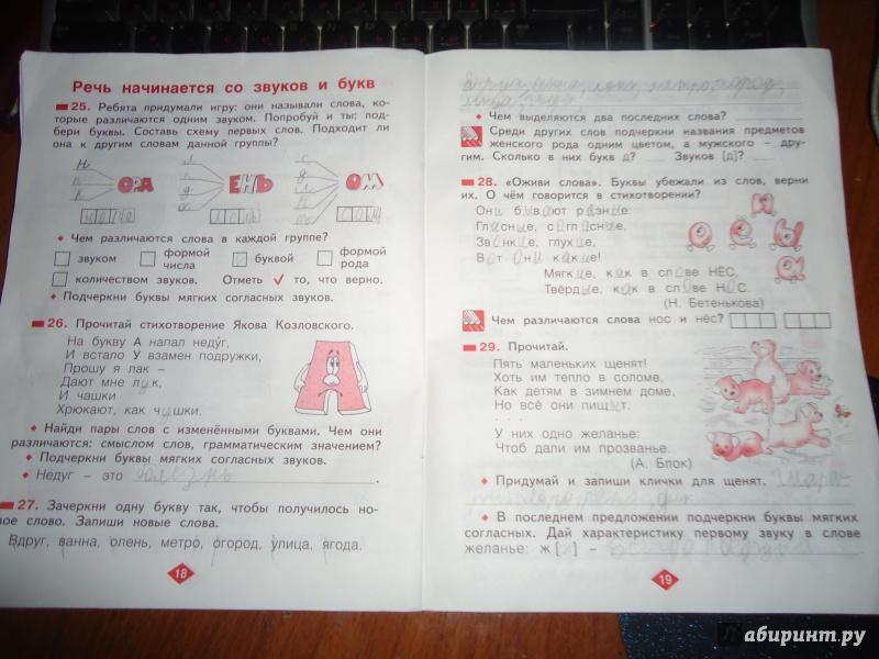 Рабочая тетрадь по русскому языку 2 класс яковлева упражнение