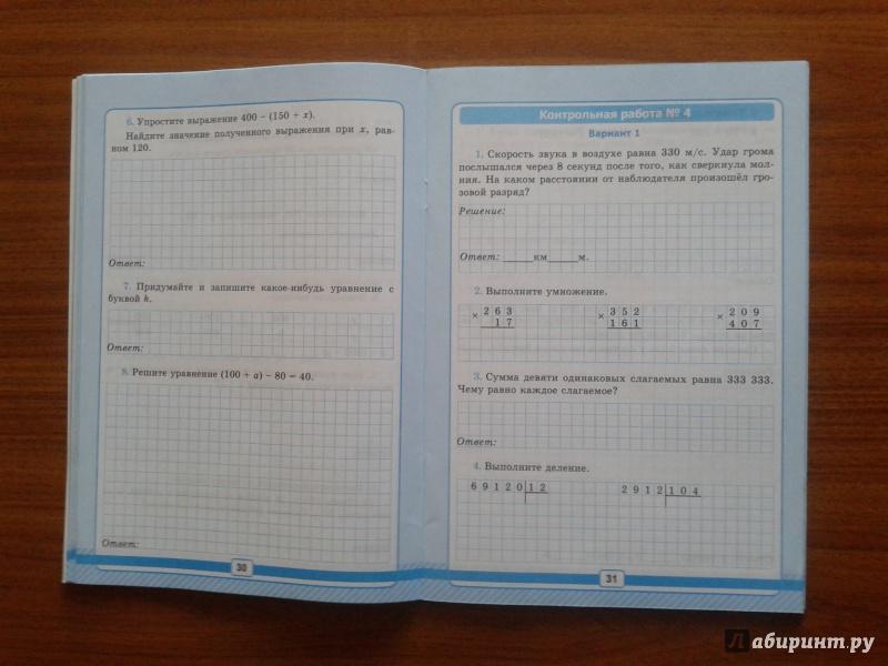 Гдз По Математике 5 Класс Тетрадь Для Контрольных Работ 1 Часть Виленкин