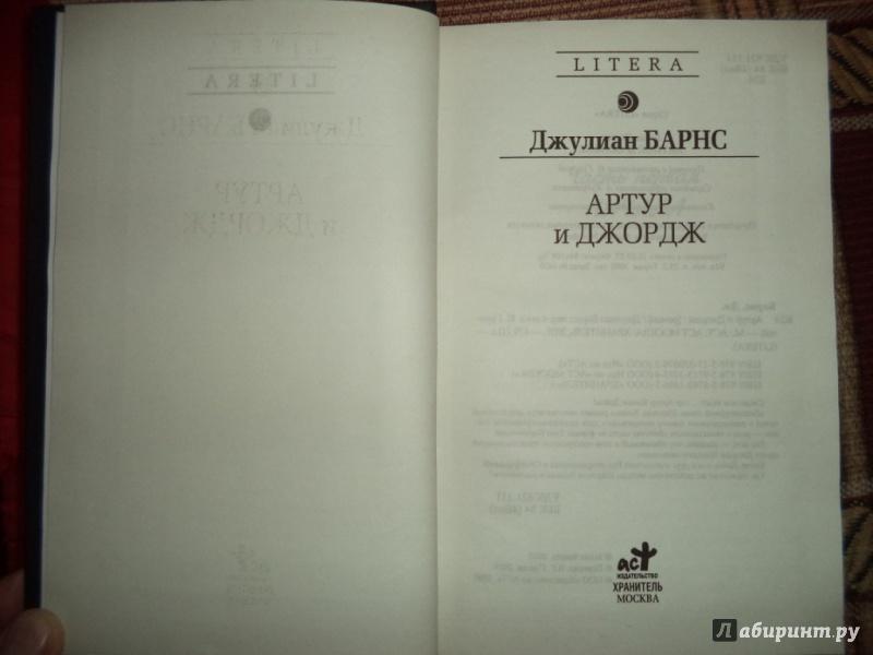 Иллюстрация 1 из 16 для Артур и Джордж - Джулиан Барнс | Лабиринт - книги. Источник: Kirill  Badulin