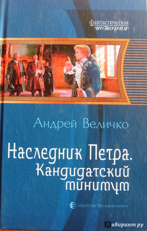 Описание: это завершающая книга трилогии «наследник петра».