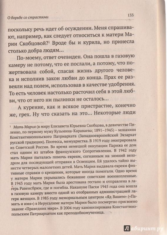 Иллюстрация 1 из 3 для Основы духовной жизни - Алексей Протоиерей   Лабиринт - книги. Источник: Радугарадуг
