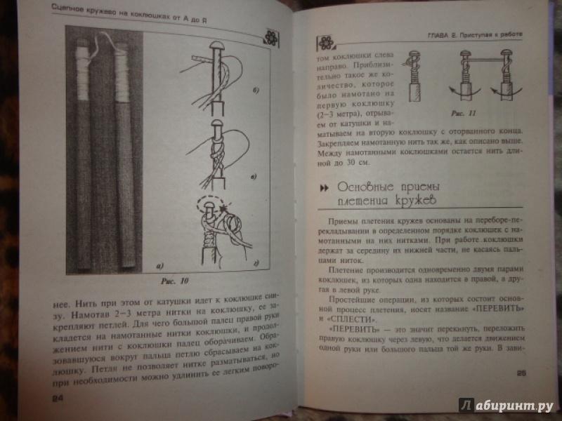 Иллюстрация 1 из 9 для Сцепное кружево на коклюшках от А до Я - Аделаида Рожкова | Лабиринт - книги. Источник: Kristin