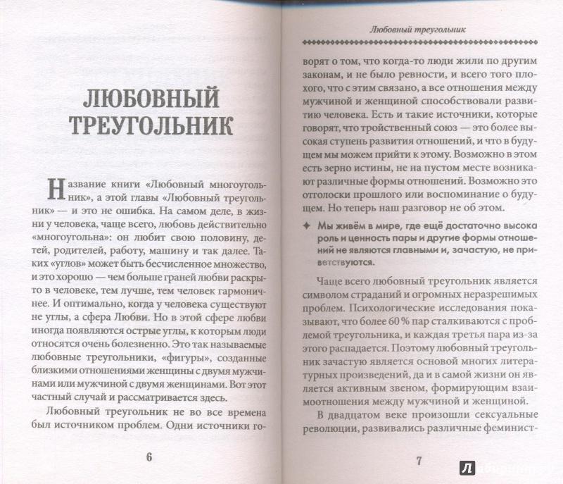 Иллюстрация 1 из 5 для Любовь против свободы?! - Анатолий Некрасов | Лабиринт - книги. Источник: Тесла