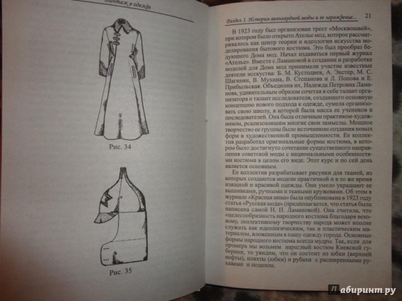 Иллюстрация 1 из 14 для Винтаж в одежде - Чижик, Чижик | Лабиринт - книги. Источник: Kristin